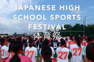 海外「日本の高校のお祭りは見ていて楽しい」日本の高校の体育祭の動画が海外で話題に(海外の反応)