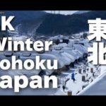冬の東北の雪景色を撮影した観光動画に反響(海外の反応)