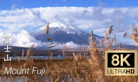 海外「なぜ富士山が多くの芸術作品に影響を与えたのか分かった」富士山を撮影した8K動画に反響(海外の反応)