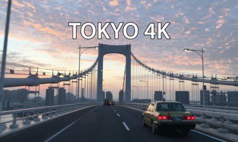 海外「東京には地球上で最もクールな高速道路がある」東京の高速道路をドライブする動画に反響(海外の反応)
