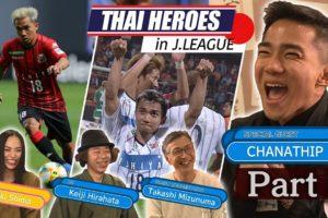 タイ人「ありがとうJリーグ!」タイ代表チャナティップのインタビュー動画に反響(タイの反応)