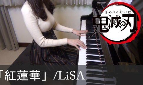 海外「おっぱいと良い音楽..他に何を求める❤️」鬼滅の刃『紅蓮華 LiSA』を美人ピアニストが弾いた動画が話題に(海外の反応)
