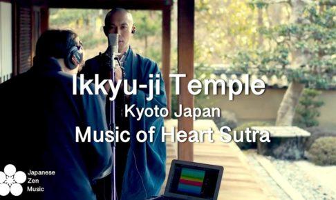 海外「とても美しく心が落ち着く…全世界が今必要としているもの」般若心経を歌う日本の僧侶が話題に(海外の反応)
