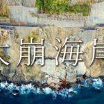 日本の断崖絶壁の廃道・廃線をドローンで空撮した映像が海外でも話題に(海外の反応)