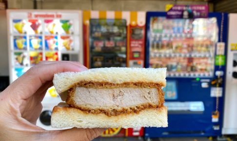 海外「自動販売機のためだけに日本に行く!」日本にあるカツサンドの自動販売機を紹介した動画が話題に(海外の反応)