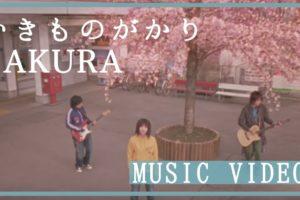 海外「日本語はわからないけど、すべてが素晴らしい」いきものがかり の『SAKURA』のMVに海外から反響が(海外の反応)