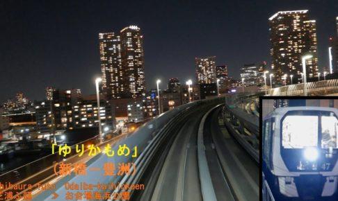 海外「日本は素晴らしい!SF映画のように未来的」ゆりかもめの前面展望動画が話題に(海外の反応)