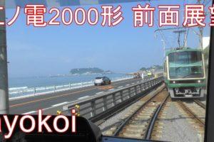 海外「江ノ電は日本で一番お気に入りの路線」江ノ電の前面展望動画が話題に(海外の反応)