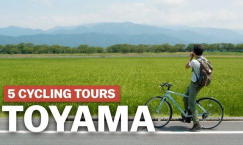 海外「富山に恋をした😍美しい田舎」富山県のサイクリングコースを紹介した動画に反響(海外の反応)